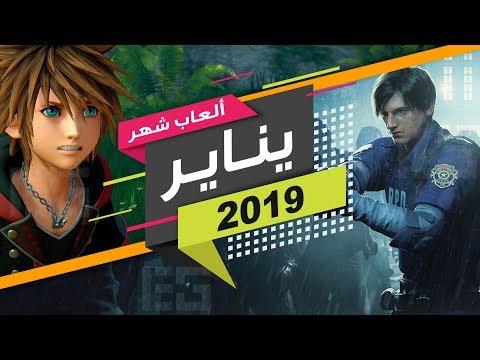 أفـضــل ألـعــاب شهــر يــنــايـــر 2019