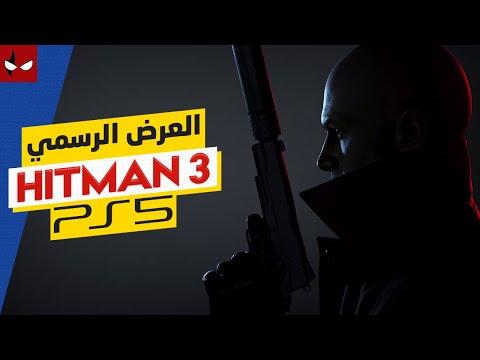 أول عرض للعبة Hitman III لجهاز بلايستيشن 5