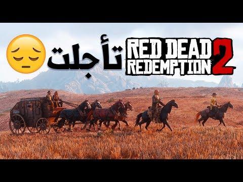 ٍRed Dead Redemption 2 سبب التأجيل