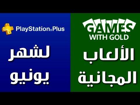 الالعاب المجانية لشهر يونيو | Xbox Gold VS PS Plus