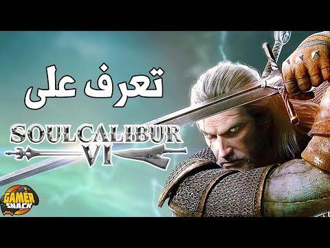 SoulCalibur VI ???? تعرف على لعبة سول كاليبر