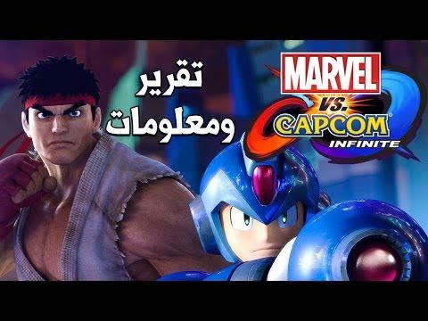 Marvel vs. Capcom: Infinite تقرير ومعلومات