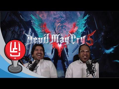 نجلد الشياطين! Devil May Cry 5