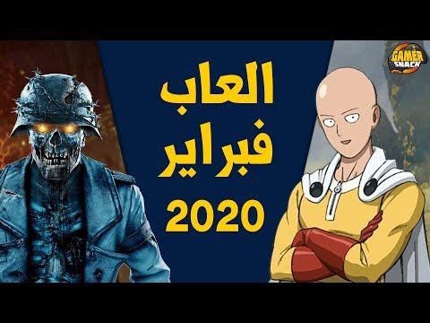 العاب شهر فبراير 2020