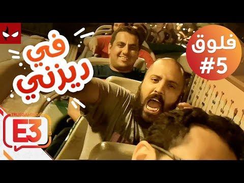 تروجيمنج في ديزني لاند و اللعبة اللي فجعت عمران