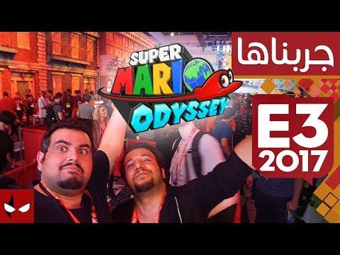 جربنا لكم لعبة Mario Odyssey من قسم Nintendo في معرض E3 2017