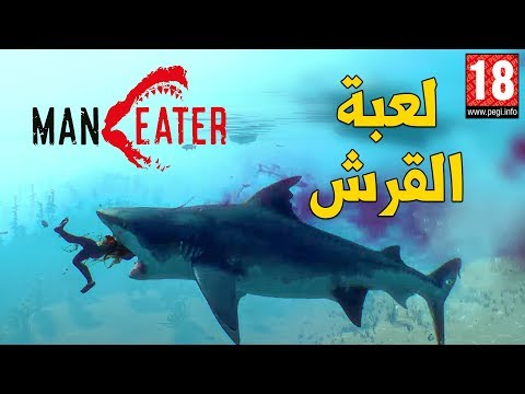 Maneater ???? لعبة سمك القرش