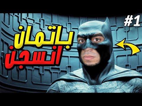 تختيم: باتمان أركام سيتي