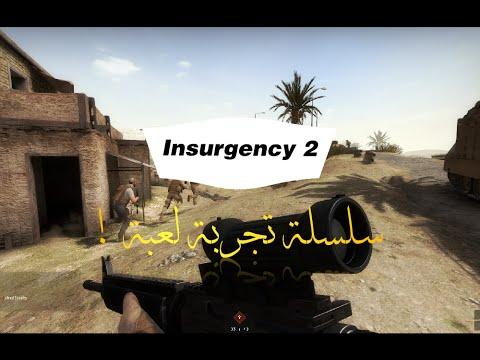يوميات: Insurgency