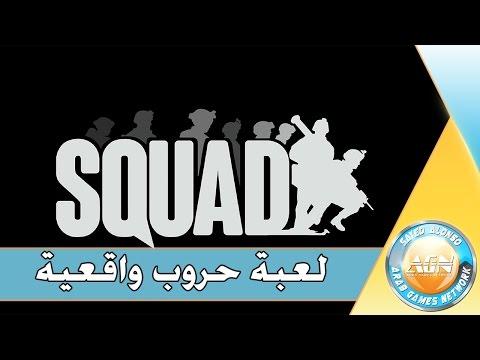 تغطية و تحليل: SQUAD