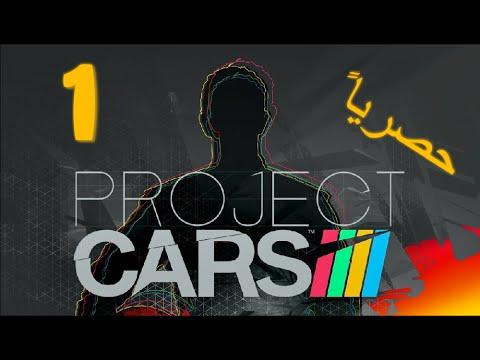 سلسلة: حصريا لـ Project CARS