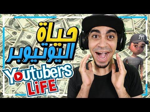 سلسلة: حياة اليوتيوبر