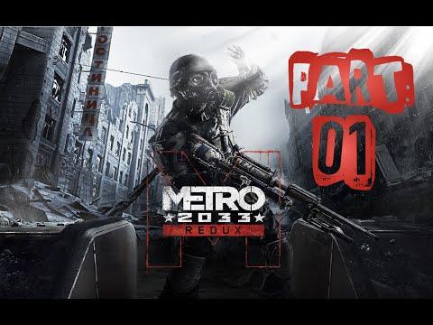 تختيم: Metro 2033 Redux