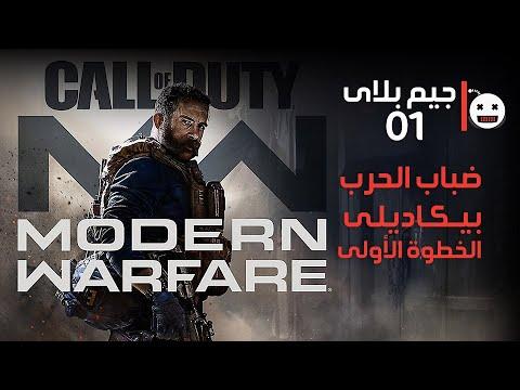 تختيم COD Modern Warfare 2019