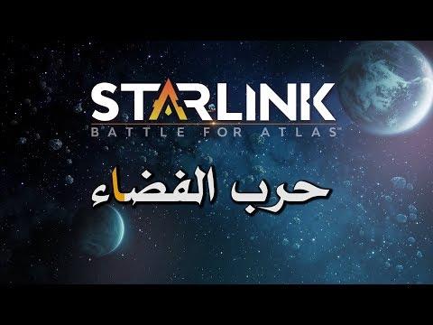 مراجعة وتقييم Starlink: Battle for Atlas