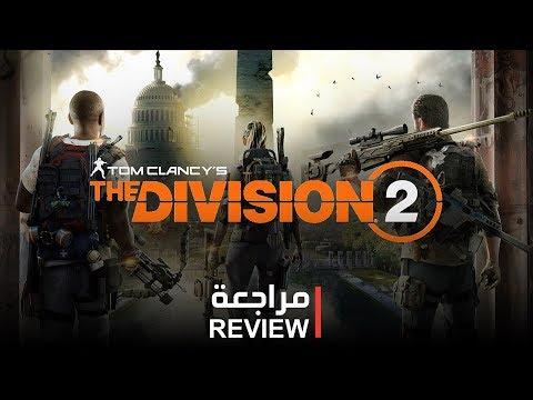 The Division 2 مراجعة