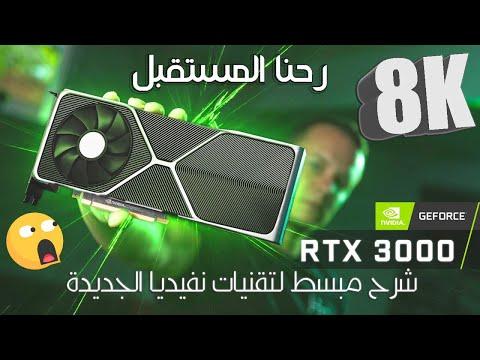 الصدمة 8K ثورة بعالم الالعاب والتقنيه