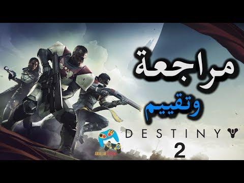 مراجعة وتقييم Destiny 2