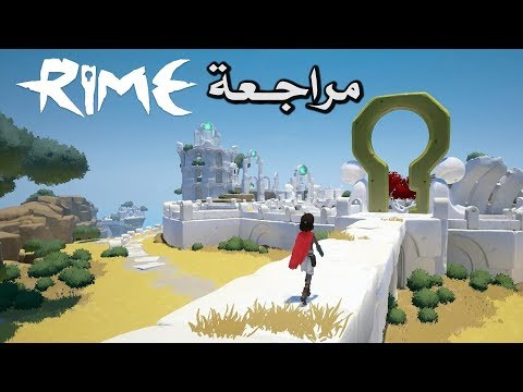 مراجعة وتقييم لعبة RiME