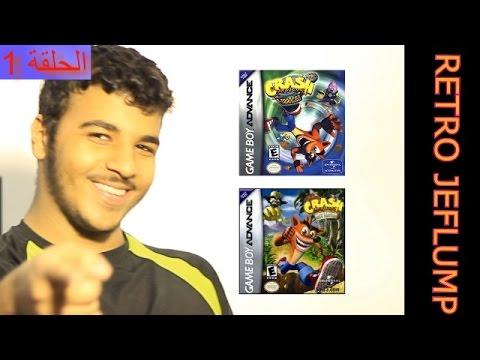 Crash Bandicoot GBA 1 ألعاب قيم بوي ادفانس الحلقة