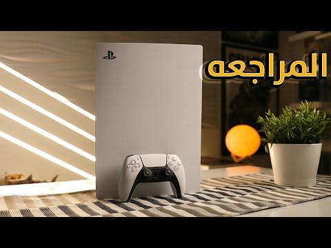 مراجعه PS5 تستعجل تشتريه ولا مشاكله واجد ؟