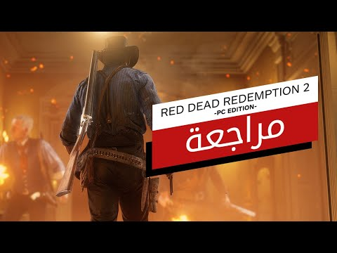 مراجعة Red Dead Redemption 2 نسخة PC