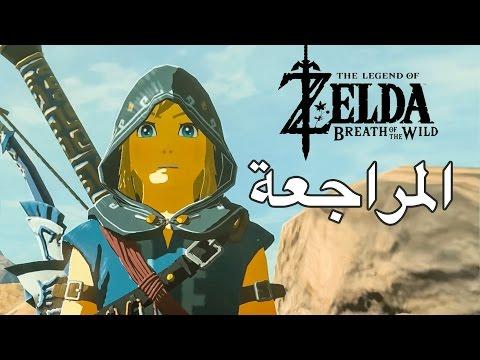 Zelda: Breath of the Wild مراجعة