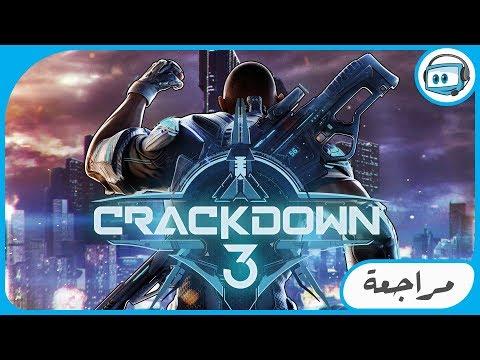 مراجعة Crackdown 3 بدون حرق