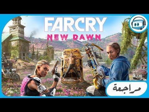 مراجعة Farcry: New Dawn بدون حرق