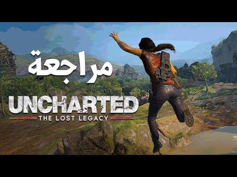 Uncharted: The Lost Legacy الوضع بدون نيثن دريك