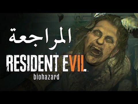 Resident Evil 7 أهلا بك في العائلة