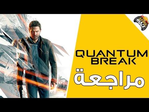 Quantum Break   مراجعة لعبه