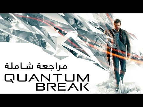 مراجعة و تقييم لعبة Quantum Break