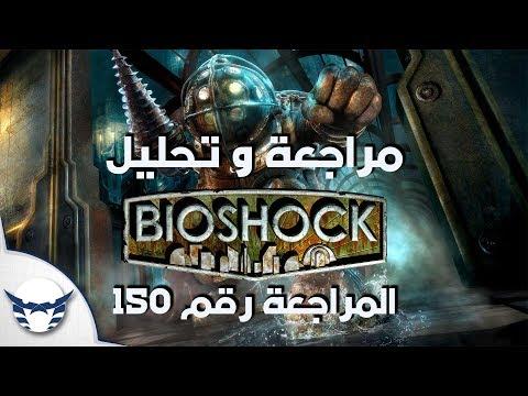 المراجعة رقم 150    تحليل و مراجعة Bioshock 1