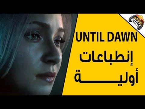 Until Dawn   إنطباعات اولية