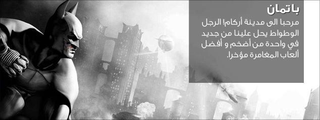 مراجعة Batman: Arkham City