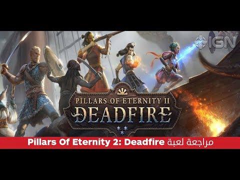 مراجعة لعبة Pillars Of Eternity 2: Deadfire