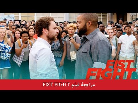 مراجعة فيلم Fist Fight
