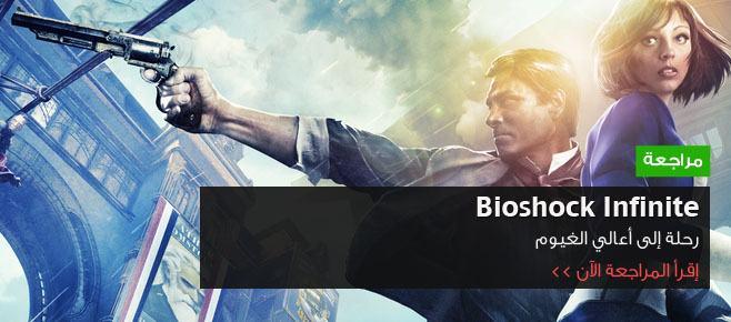 مراجعة BioShock Infinite
