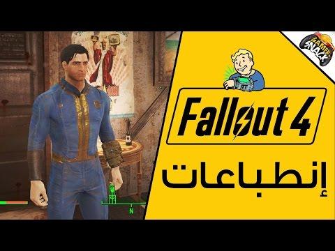 Fallout 4 | إنطباعات