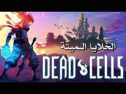 مراجعة وتقييم لعبة Dead Cells