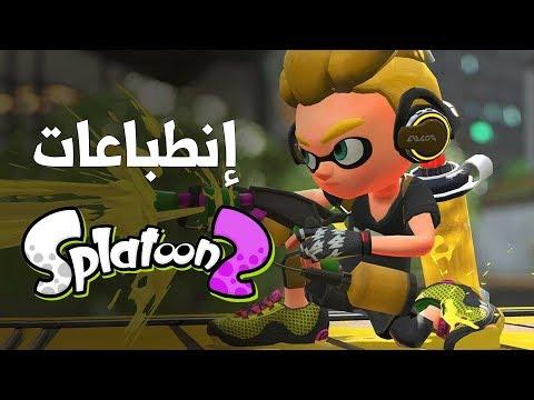 Splatoon 2 إنطباعات