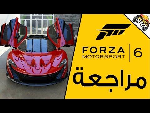 Forza Motorsport 6 | مراجعة