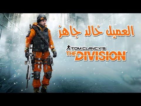 مراجعة و تقييم لعبة The Division النسخة العربية