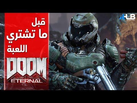 رأيي في لعبة دووم اترنل الجديدة ???? Doom Eternal