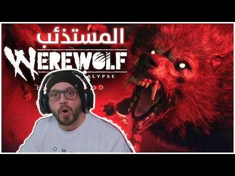 تجربه لعبه ???? Werewolf: The Apocalypse المستذئب