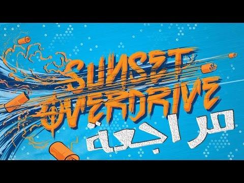 مراجعة لعبة Sunset Overdrive
