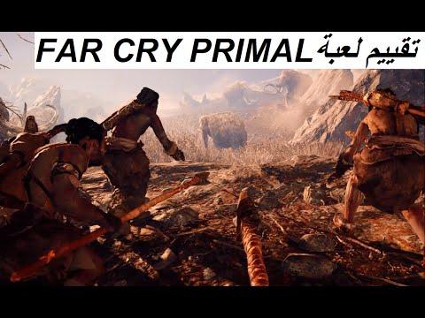 تقييم لعبة FAR CRY PRIMAL واسرع طريقه كسب البلاتينيوم