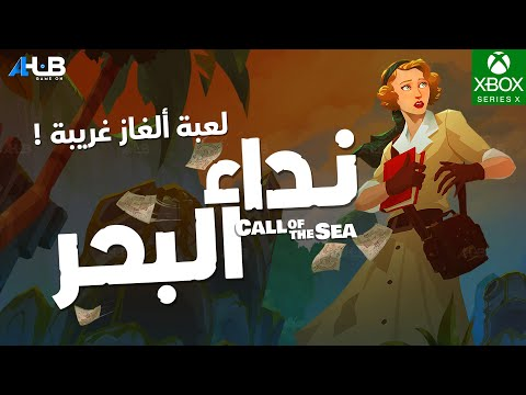 مراجعة وتقييم لعبة الألغاز المميزة Call of the Sea