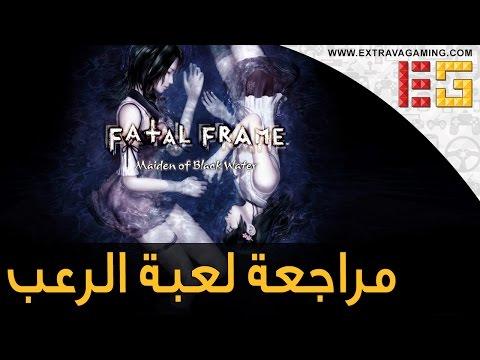 مراجعة و تقييم لعبة الرعب Fatal Frame: Maiden of Black Water
